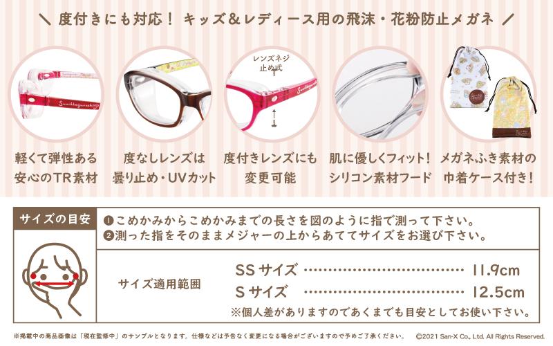【飛沫・花粉用】Sumikko-kfn2 C-1【1月中旬発売/1月下旬お届け予定】