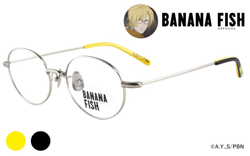 BANANA FISH バナナフィッシュ コラボフレーム アッシュ・リンクスモデル ASH LYNX