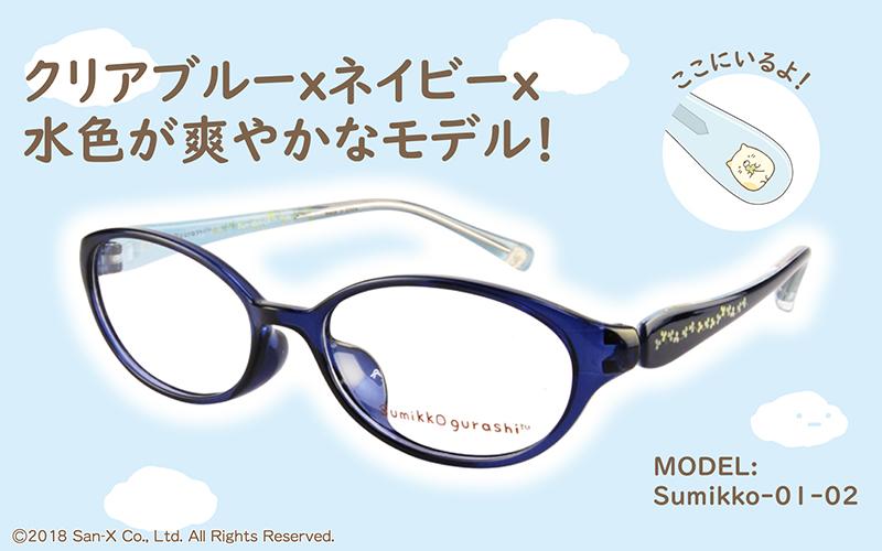 【KIDS】Sumikko-01-02