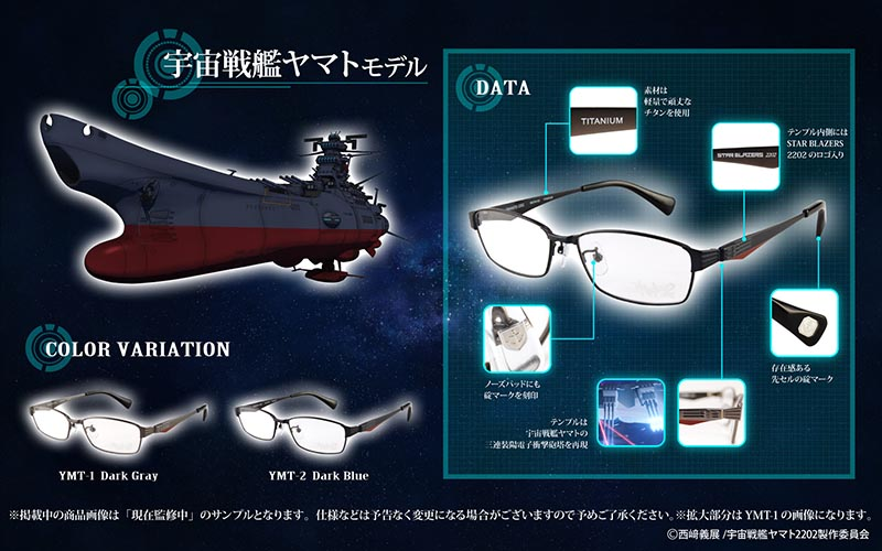 【SALE】宇宙戦艦ヤマト2202 愛の戦士たち コラボフレーム 宇宙戦艦ヤマトモデル ymt-2