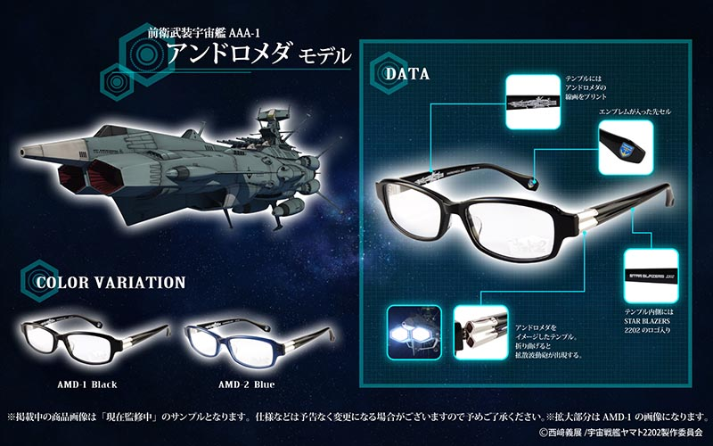 【SALE】宇宙戦艦ヤマト2202 愛の戦士たち コラボフレーム 前衛武装宇宙艦AAA-1 アンドロメダモデル amd-1