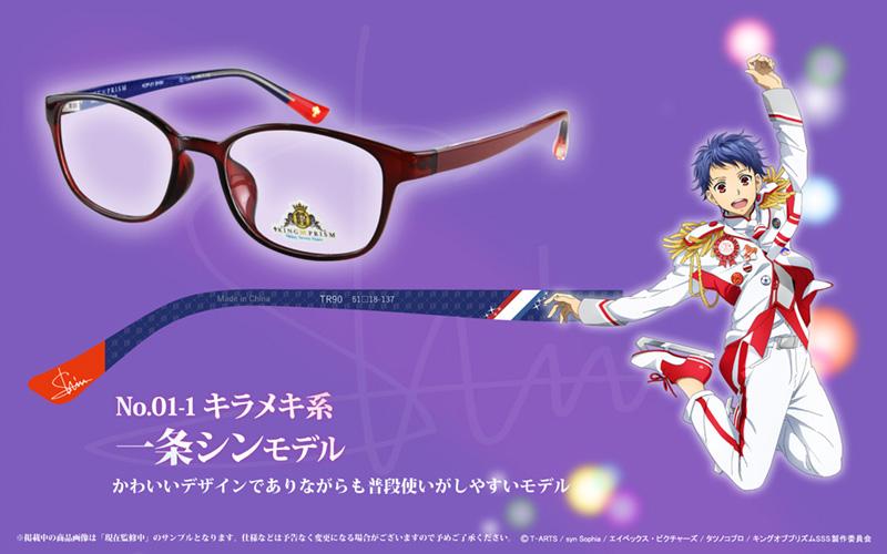 【SALE】一条シンモデル KOP-01-1 キングオブプリズム シャイニーセブンスターズ KING OF PRISM -Shiny Seven Stars- コラボフレーム