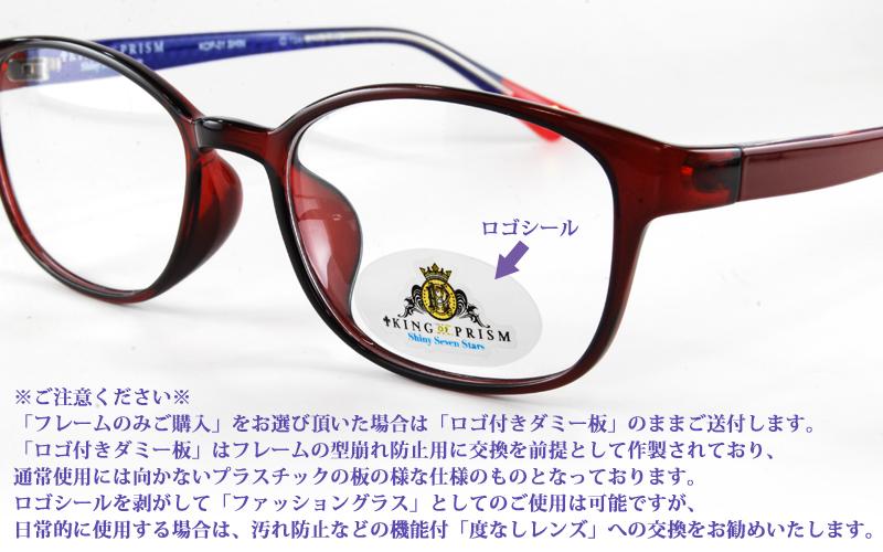 【SALE】香賀美タイガモデル KOP-01-2 キングオブプリズム シャイニーセブンスターズ KING OF PRISM -Shiny Seven Stars- コラボフレーム