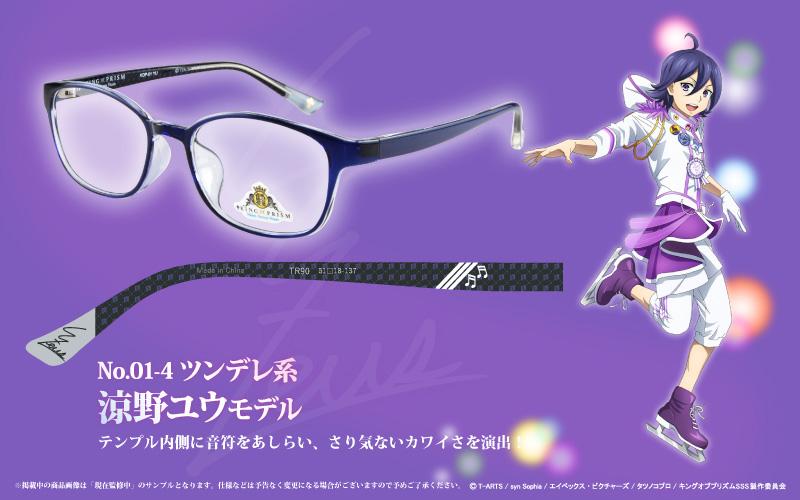 【SALE】涼野ユウモデル KOP-01-4 キングオブプリズム シャイニーセブンスターズ KING OF PRISM -Shiny Seven Stars- コラボフレーム