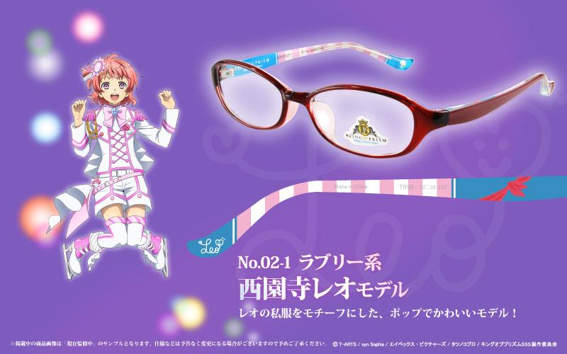 【SALE】西園寺レオモデル KOP-02-1 キングオブプリズム シャイニーセブンスターズ KING OF PRISM -Shiny Seven Stars- コラボフレーム