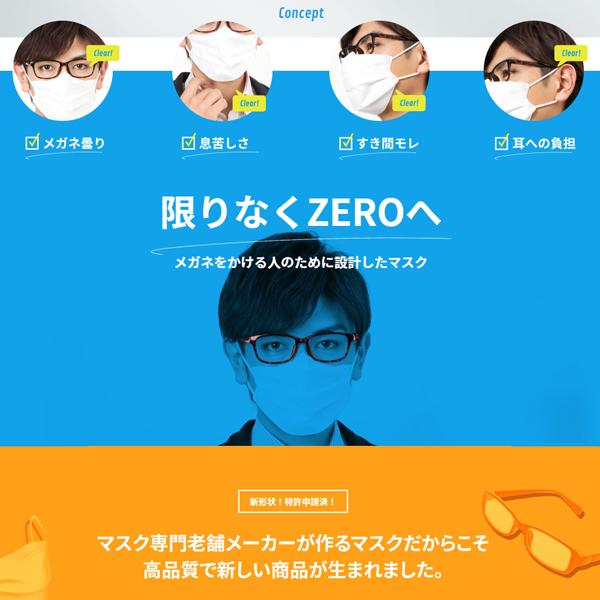 【送料無料】メガネ用マスク レギュラー 5枚入x12セット Ease Mask ZERO(イーズマスクゼロ)