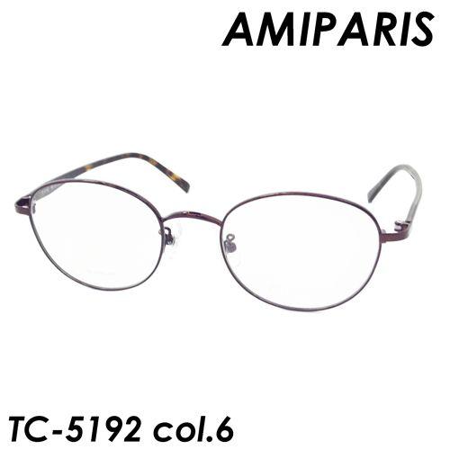 AMIPARIS(アミパリ) メガネ TC-5192 col.6 48mm made in japan 【日本製】