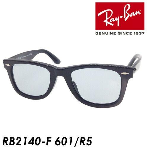 Ray-Ban(レイバン) サングラス  RB2140-F 601/R5 52mm 国内正規品 保証書付【UVカット】WAYFARER ウェイファーラー