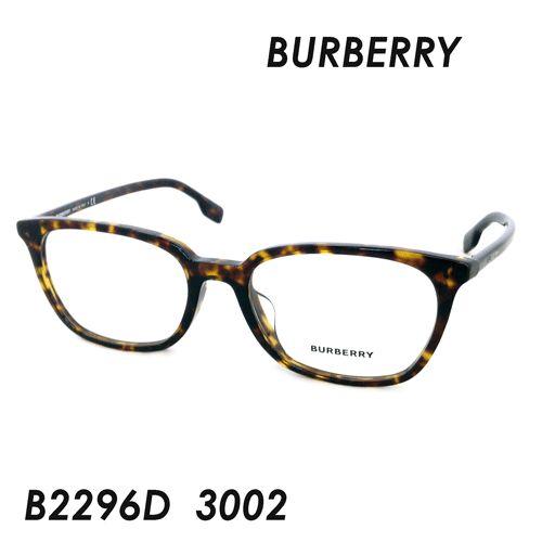 BURBERRY (バーバリー) メガネ BE2296D col.3002 54mm 保証書付