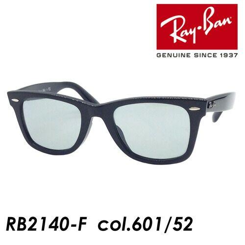 Ray-Ban(レイバン) サングラス WAYFARER(ウェイファーラー) RB2140-F col.601/52 52mm UVカット 【国内正規品 保証書付】