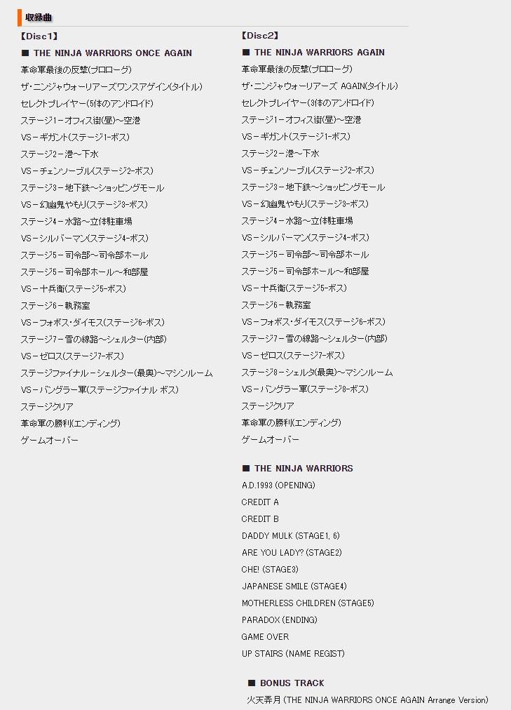 ニンジャウォーリアーズ トリロジーアルバム