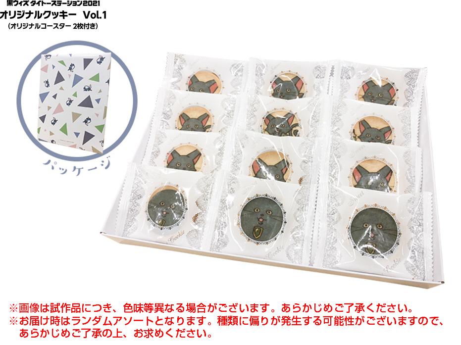 【再々販商品】黒ウィズタイトーステーション2021 オリジナルクッキー Vol.1 (特典コースター2枚付き)