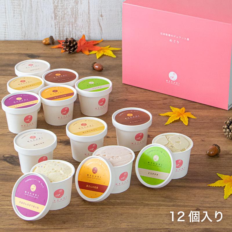 【送料無料】秋の大人気ジェラートセット[6個入・12個入]