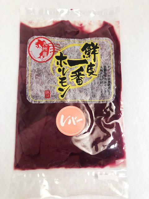 牛内臓肉レバー(九州産)5パックセット (加熱用)
