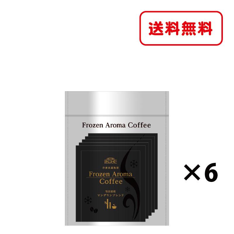 Frozen Aroma Coffee フローズンアロマコーヒー 竹炭焙煎マンデリンブレンド8g×5個 (6袋入)30杯分【通信販売限定商品】