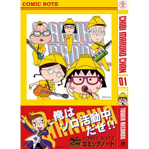 ちびまる子ちゃん×タワレコ『MARUKO BAND』COMIC NOTE(コミック型メモ帳)