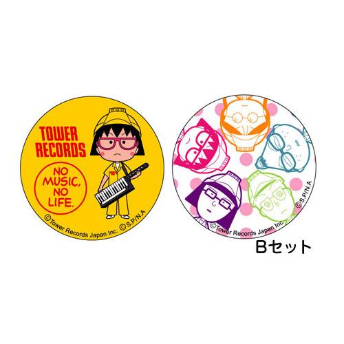 ちびまる子ちゃん×タワレコ『MARUKO BAND』缶バッジ(Bセット)