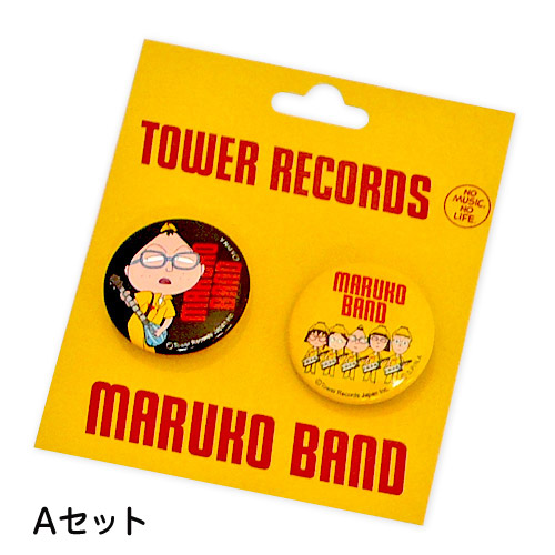 ちびまる子ちゃん×タワレコ『MARUKO BAND』缶バッジ(Aセット)
