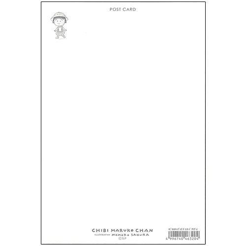 ちびまる子ちゃん 原画ポストカード(にんぎょの唄)