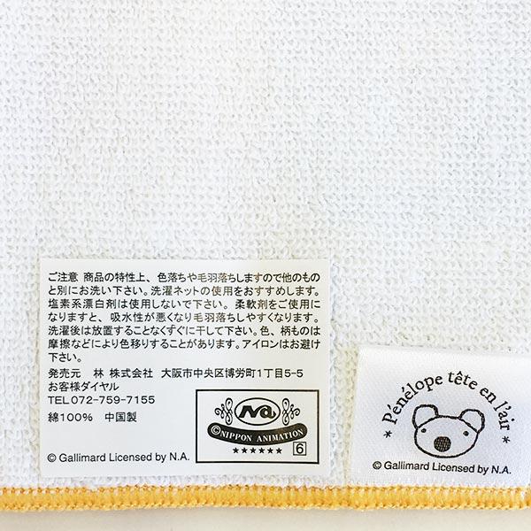 ペネロペ プチタオル(つみき)