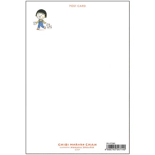 ちびまる子ちゃん 原画ポストカード(夏の港)