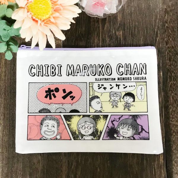 ちびまる子ちゃん ポーチ(コミック ジャンケン)