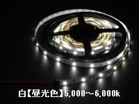 LEDテープライト スタンダード【10cmにLED3個】