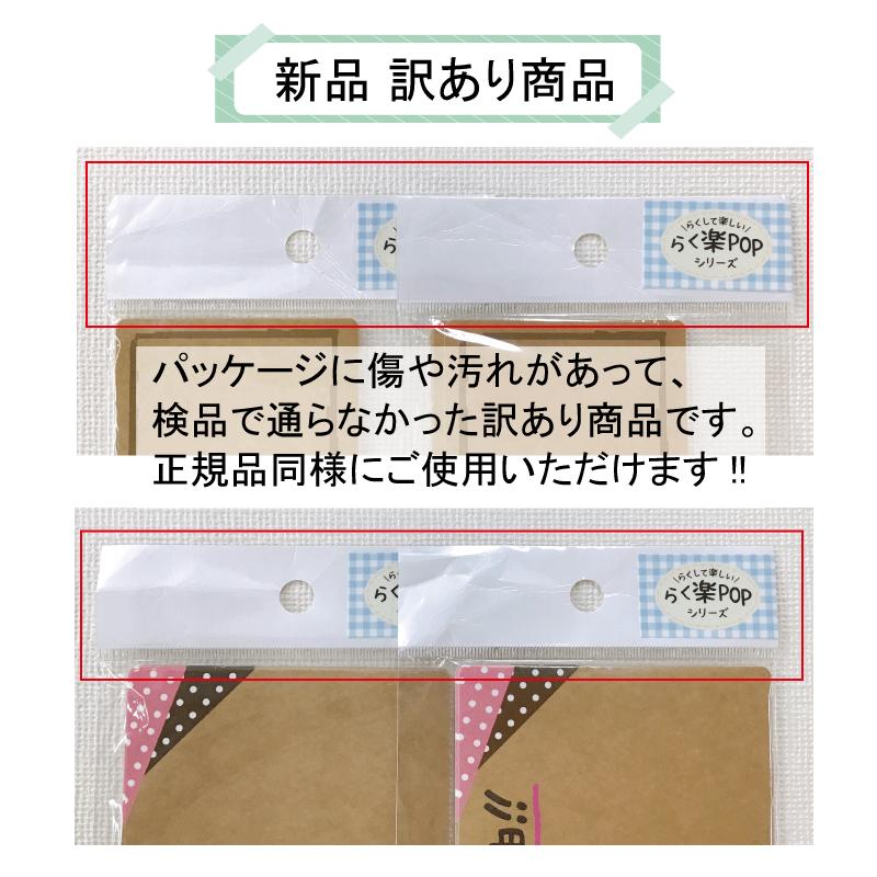 【数量限定/訳ありセール】「手書きPOPカード」1袋10枚入り(1柄・10枚)