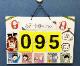 数字めくりカード 『めくるん』2桁セット