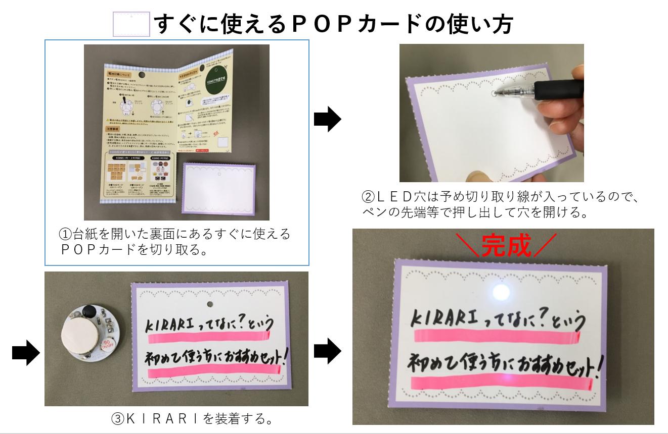 KIRARI(きらり)  LED1個点滅(90日タイプ)白 5個セット