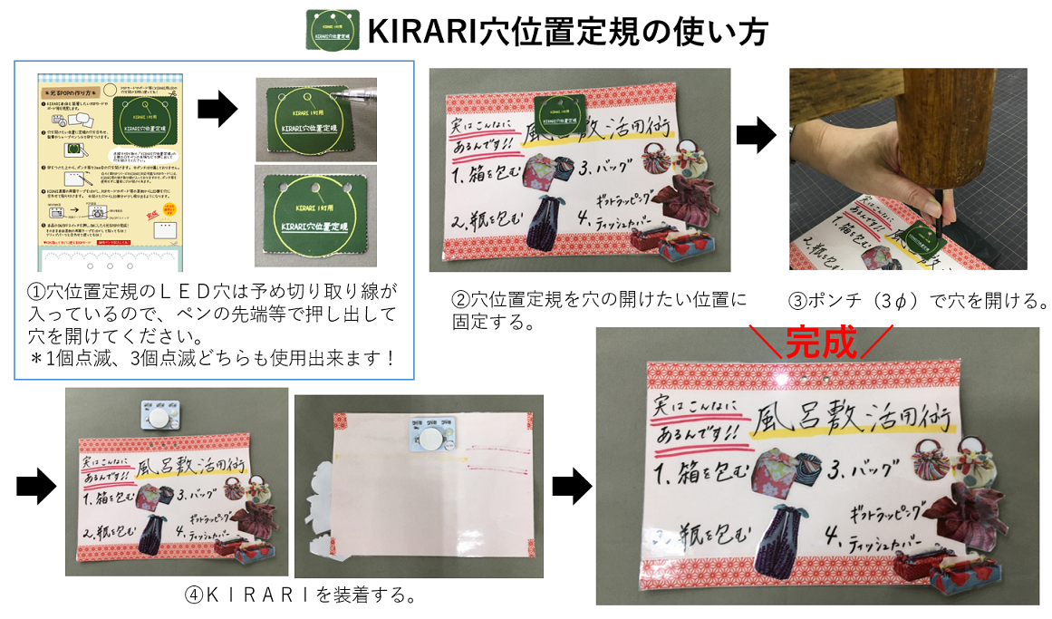 KIRARI(きらり)2種セット品<LED1個点滅(90日タイプ)白 3個+LED3個点滅(60日タイプ)白 2個>