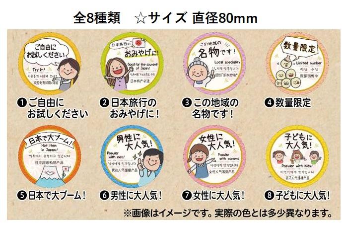☆選べる8枚☆\土産店・飲食店向け/まっすーの外国人おもてなしPOP
