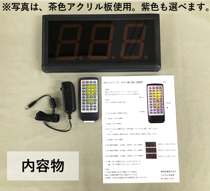 カウントダウンCD4-3R *4インチ3桁*リモコン、アダプター付き*アクリル板色変更可