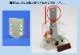 ソーラームーバー用付属部品 「MM-A」 アタッチメント *MM-12S.MM-11P.MM-11QN用