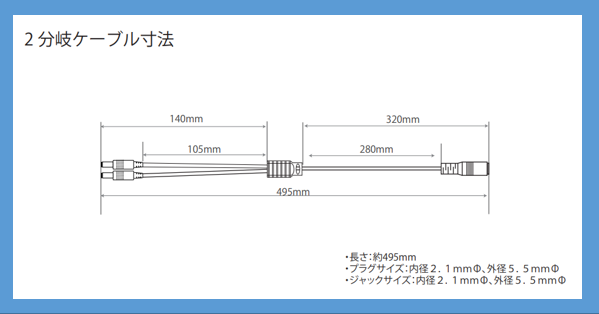 DCプラグ付分配用コード 【2分岐ジャックケーブル】(5521タイプ)