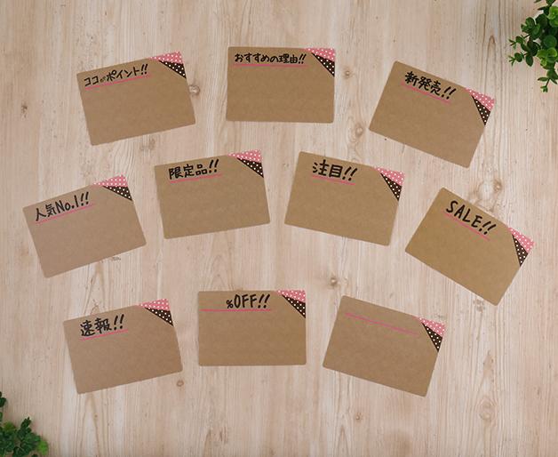 まとめ買いがお得!  「手書きPOPカード」1袋10枚入り(1柄・10枚)☆全20種類☆
