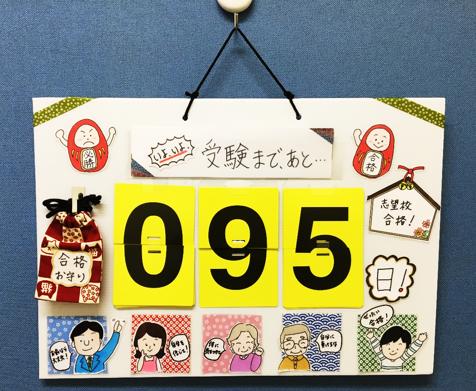 【数量限定/訳ありセール】数字めくりカード 『めくるん』