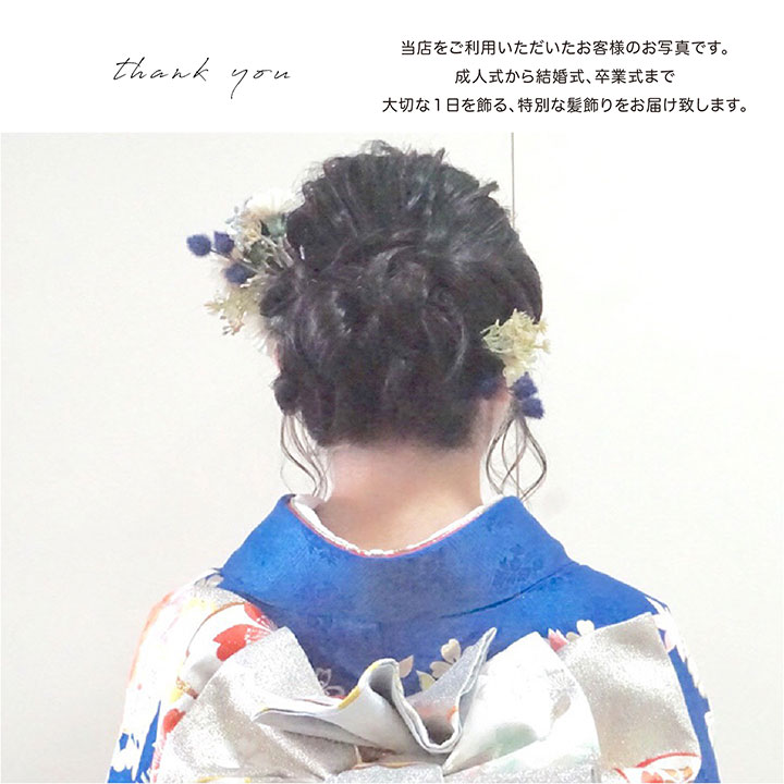 ドライフラワー風 造花の髪飾りSET【全2色】ブルー 青・イエロー 黄色[fc243]