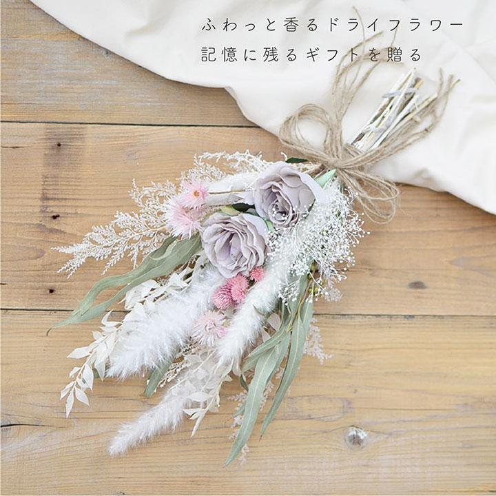 【即納】フラワーギフト/ドライフラワーと造花のスワッグ・ミニブーケ/ローズ ピンク/プリザーブドフラワー[fw018]