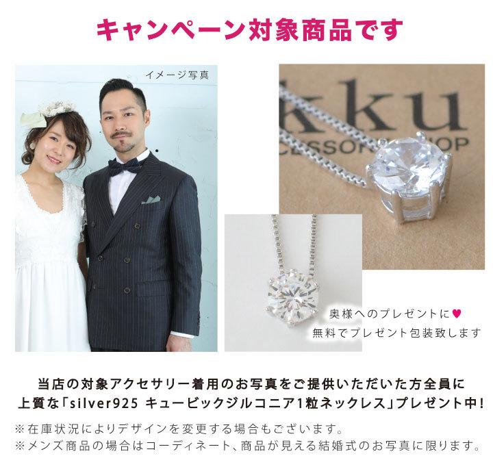 新郎用 メンズ ロゴカフス/just married[ot189]