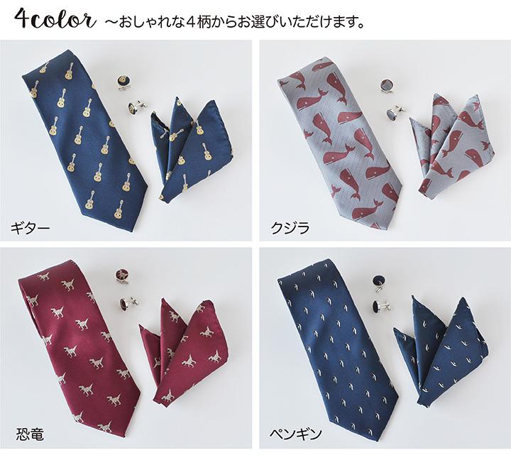 【3点SET】ネクタイ/ポケットチーフ/カフス[ot224] 全4柄/ギター・クジラ・恐竜・ペンギン
