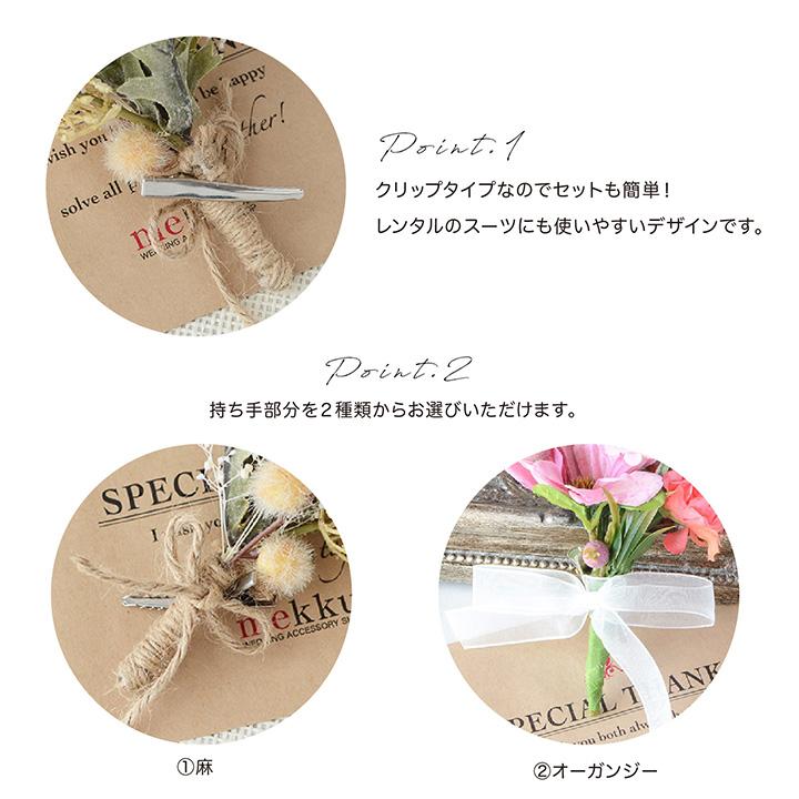 [新郎ブートニア]花飾りに合わせてオリジナルでお作り[ot231]