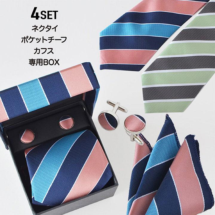 【4点SET】ネクタイ/ポケットチーフ/カフス/専用BOX[ot226]全2色