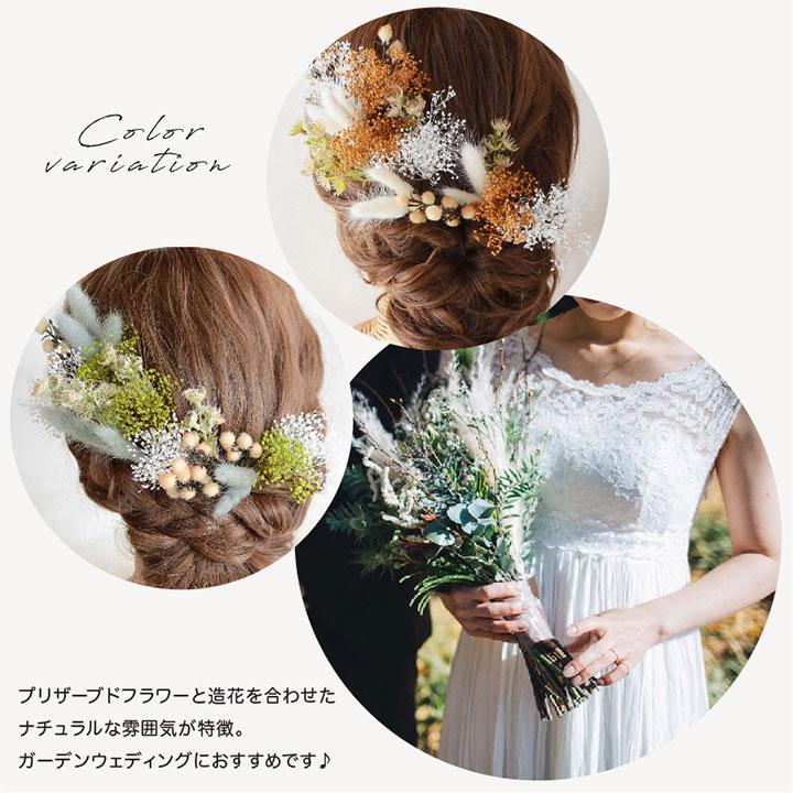 ラグラス かすみ草 ヘッドドレス15点SET[fc237]【全2色】ブラウン 茶色・グリーン 緑