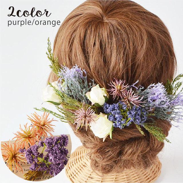 【全2色】ドライフラワー風 髪飾り/パープル・オレンジ[fc240]