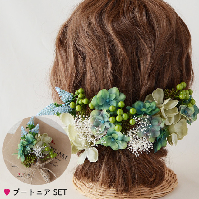 【2点SET】髪飾り&ブートニア/グリーン[fa014]