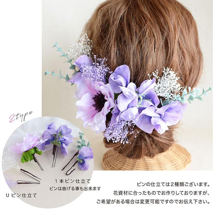 【NEW】アネモネ・スイートピー・ユーカリ・かすみ草の髪飾りSET【全2色】パープル・ブルー[fc267]