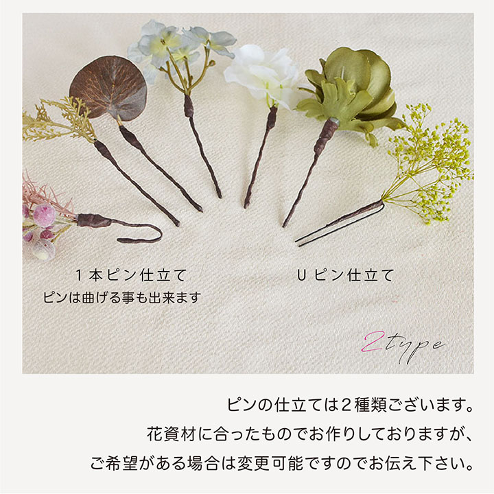 【NEW】アネモネ・紫陽花・ユーカリ・かすみ草の髪飾りSET【全2色】ピンク・グリーン[fc269]