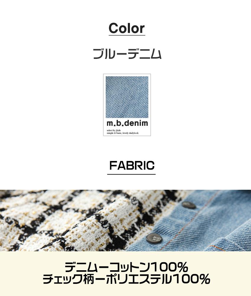 [100cm-160cm]ハービートウィズデニムシャツ