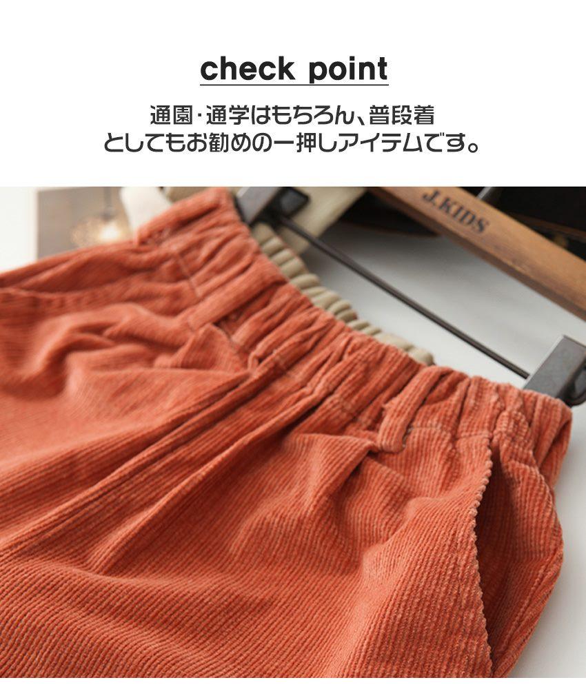 [100cm-160cm]スペコーデュロイパンツ